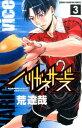 ハリガネサービス(3) (少年チャンピオンコミックス) [ 荒達哉 ]