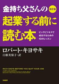 改訂版 金持ち父さんの起業する前に読む本 ビッグビジネスで成功するための10のレッスン [ ロバート・キヨサキ ]