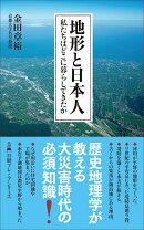 地形と日本人