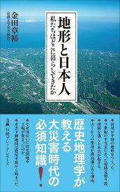 地形と日本人 私たちはどこに暮らしてきたか (日経プレミアシリーズ) [ 金田 章裕 ]