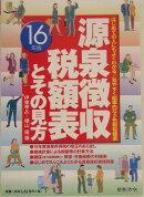源泉徴収税額表とその見方(平成16年版)