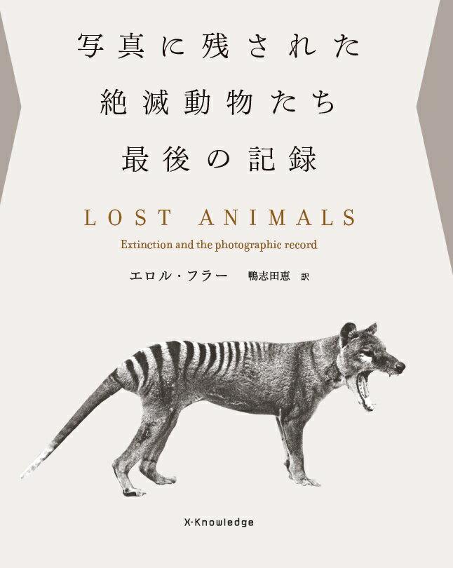 写真に残された絶滅動物たち最後の記録 [ エロル・フラー ]