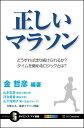 正しいマラソン どうすれば走り続けられるか? タイムを縮めるロジックとは? (サイエンス・アイ新書) [ 金 哲彦 ]