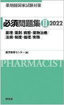 薬剤師国家試験対策 必須問題集2 2022