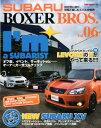 SUBARU BOXER BROS.(Vol.06)