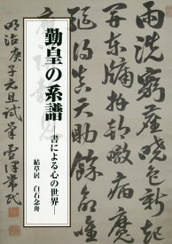 勤皇の系譜 書による心の世界 [ 白石念舟 ]