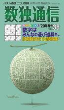 数独通信(Vol.38('20年春号))
