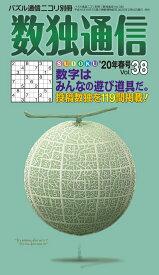 数独通信(Vol.38('20年春号)) (パズル通信ニコリ別冊)
