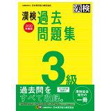 漢検過去問題集3級(2020年度版)