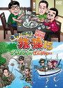 東野・岡村の旅猿15 プライベートでごめんなさい… スペシャルお買得版 [ 東野幸治 ]