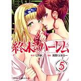 終末のハーレム(5) (ジャンプコミックス PLUS)