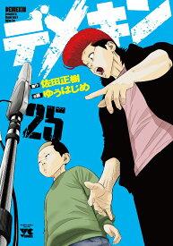 デメキン 25 (ヤングチャンピオン・コミックス) [ 佐田正樹 ]