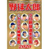 野球太郎(No.034) プロ野球選手名鑑+ドラフト候補名鑑2020 (廣済堂ベストムック)
