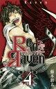 Red Raven(4) (ガンガンコミックス) [ 藤本新太 ]