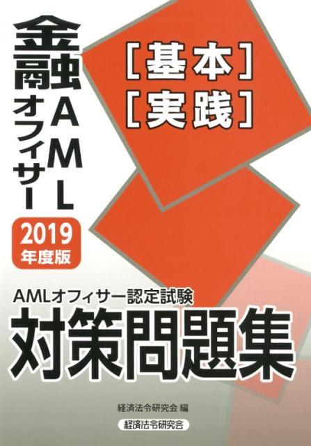AMLオフィサー認定試験金融AMLオフィサー[基本][実践]対策問題集(2019年度版) [ 経済法令研究会 ]