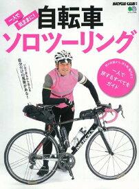 一人で気ままに!自転車ソロツーリング (エイムック BiCYCLE CLUB別冊)