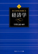 経済学 下巻