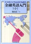 金融英語入門第2版