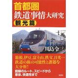 首都圏鉄道事情大研究 観光篇