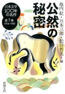 日本文学100年の名作(第7巻(1974-1983))