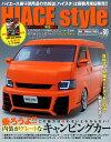 HIACE Style(vol.80) 乗ろうよ!!内装がグレートなキャンピングカー (CARTOP MOOK)