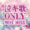 泣キ歌ONLY 〜J-POP × YOGAKU BEST MIX!!!〜