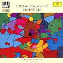 ピアノ・レッスン・シリーズ6 ソナチネ・アルバム1(1) [第1番ー第10番]