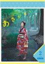 連続テレビ小説 あさが来た 完全版 ブルーレイBOX2【Blu-ray】 [ 波瑠 ]