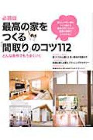 最高の家をつくる「間取り」のコツ112 どんな条件でもうまくいく 必読版 (別冊プラスワンリビング)