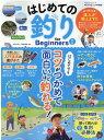はじめての釣りfor Beginners最新版 (100%ムックシリーズ MONOQLO特別編集)