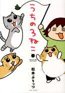 うちの3ねこ(1)