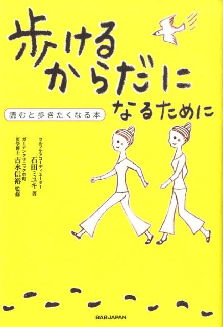 歩けるからだになるために 読むと歩きたくなる本 [ 石田ミユキ ]