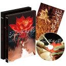シャニダールの花【Blu-ray】