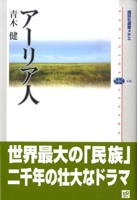 アーリア人 (講談社選書メチエ) [ 青木健(宗教学) ]