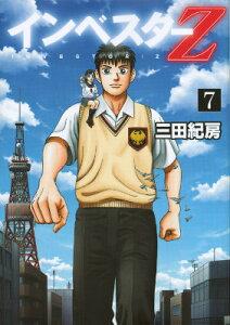 インベスターZ(7) (モーニング KC) [ 三田紀房 ]