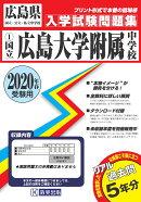 広島大学附属中学校(2020年春受験用)