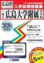 広島大学附属中学校(2020年春受験用) (広島県国立・公立・私立中学校入学試験問題集)