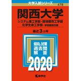 関西大学(システム理工学部・環境都市工学部・化学生命工学部ー学部個別日程)(2020) (大学入試シリーズ)
