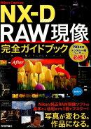 Nikon Capture NX-D RAW現像完全ガイドブック