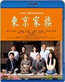 東京家族【Blu-ray】