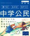 中学公民〔改訂版〕 (学研ニューコース) [ 学研プラス ]