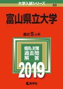 富山県立大学(2019)