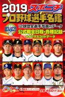 スポニチプロ野球選手名鑑(2019)