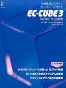EC-CUBE 3
