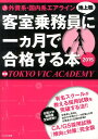 外資系・国内系エアライン客室乗務員地上職に一カ月で合格する本(2015) [ Tokyo Vic Academy ]