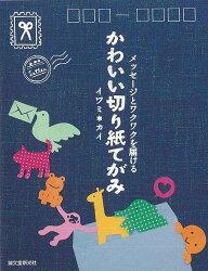 【バーゲン本】かわいい切り紙てがみ