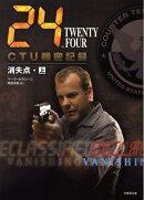 24(TWENTY FOUR) CTU機密記録:消失点(上(12:00-19:00))