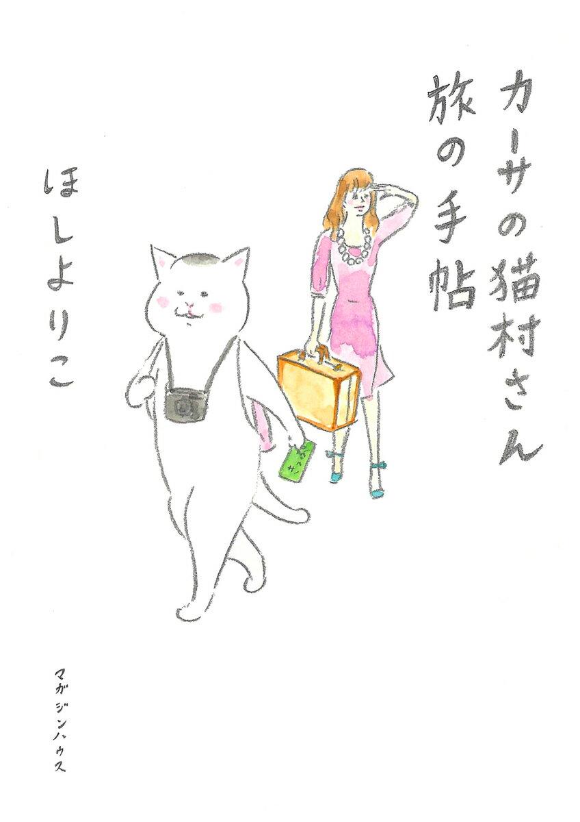 カーサの猫村さん旅の手帖 (CASA BOOKS) [ ほしよりこ ]