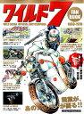ワイルド7ファンブック アクションコミックの「最高峰」がカラー原画と詳細解 (モーターマガジンムック)