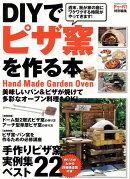 【バーゲン本】DIYでピザ窯を作る本